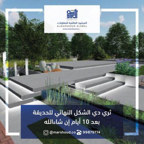 مشروع الحديقة